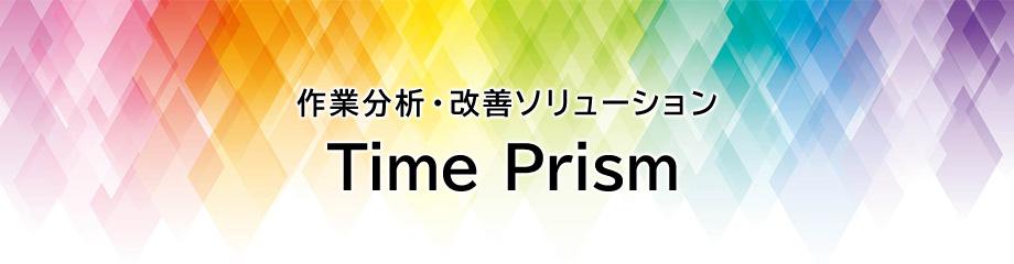 作業分析・改善ソリューション Time Prism